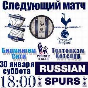 Birmingham City - Tottenham Hotspur