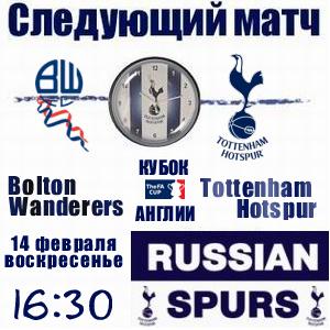 Bolton Wanderers  - Tottenham Hotspur