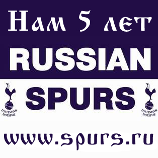 5-летие Russian Spurs