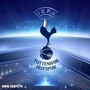 Лига Чемпионов Тоттенхэм Хотспур