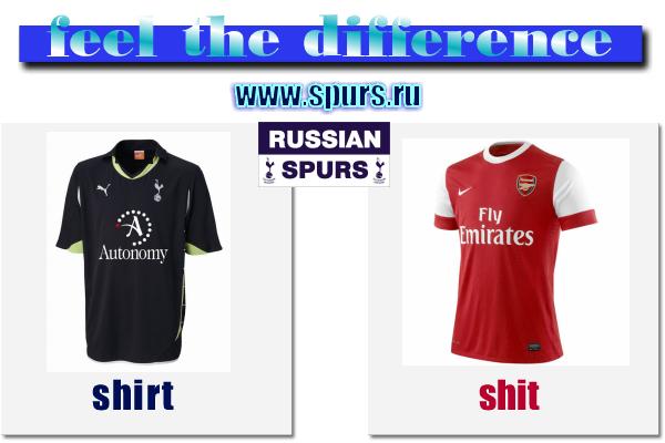 Тоттенхэм  Хотспур - Арсенал feel the difference