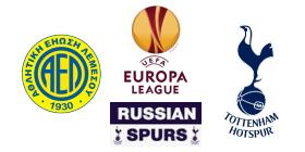 АЕЛ Лимасол - Тоттенхэм Хотспур Лига Европы 2014 2015