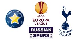 Астерас Триполис - Тоттенхэм Хотспур Лига Европы 2014 2015