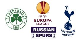 Панатинаикос - Тоттенхэм Хотспур - Лацио Лига Европы 2012 2013