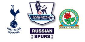 Tottenham v Blackburn Rovers