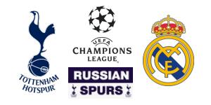 Тоттенхэм Хотспур - Реал Мадрид