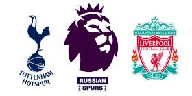 Tottenham Hotspur - Liverpool