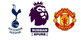 Тоттенхэм Хотспур - Манчестер Юнайтед