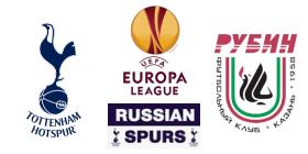Тоттенхэм Хотспур - Рубин Казань Лига Европы 2011 2012
