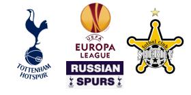 Тоттенхэм Хотспур - Шериф  Лига Европы 2013 2014