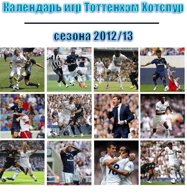 Тоттенхэм Хотспур календарь игр матчей