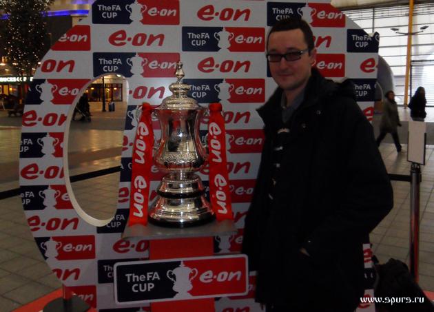 Russian Spurs и Кубок Англии (FA Cup)