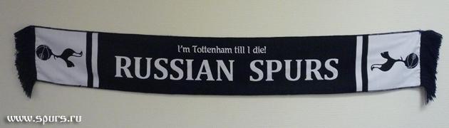 Шарф Russian Spurs - I'm Tottenham till I die
