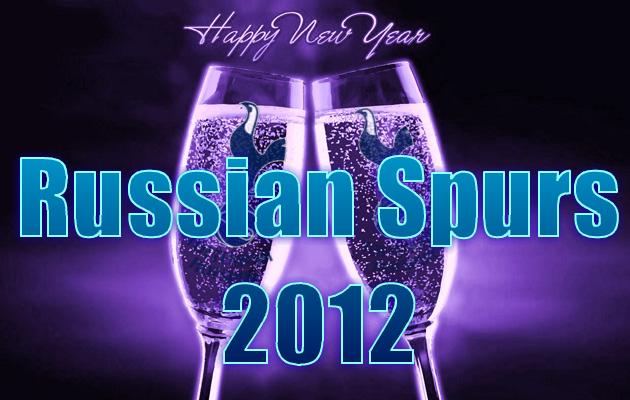 С Новым 2012-м Годом, Русские Шпоры!!!