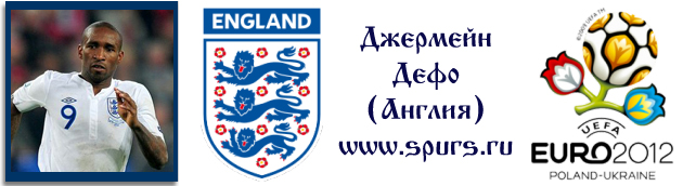 Джермейн Дефо (Англия) на Евро-2012