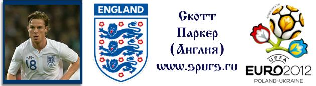 Скотт Паркер (Англия) на Евро-2012