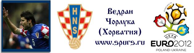 Ведран Чорлука (Хорватия) на Евро-2012