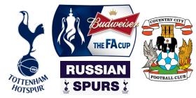 Тоттенхэм Хотспур - Ковентри Сити Кубок Англии 2012/13