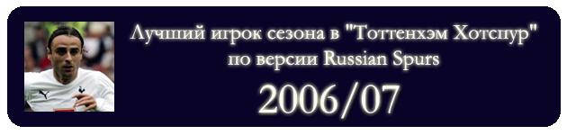 best2006-07
