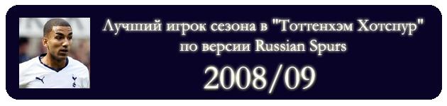 best2008-09