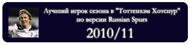 best2010-11