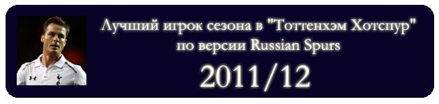 best2011-12