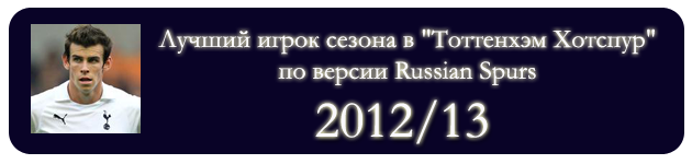 best2012-13