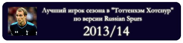 best2013-14