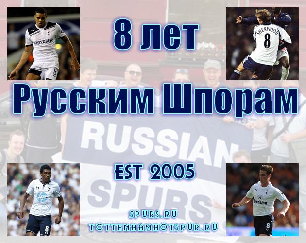 """8 лет Russian Spurs - официальному фан-сайту """"Тоттенхэма"""" в России"""