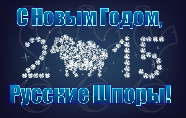 russian_spurs_new_year_2015