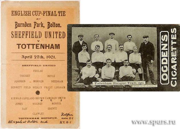 Кубок Англии 1901 - первый большой трофей в истории Тоттенхэма