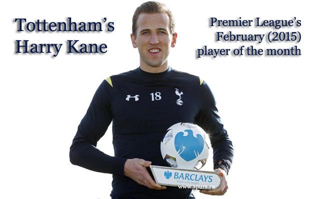 Харри Кэйн - Лучший Игрок Премьер Лиги в феврале 2015-го