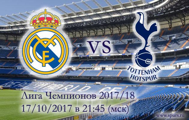 Реал - Тоттенхэм Лига Чемпионов 2017/18