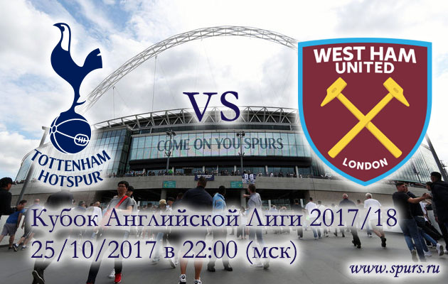Тоттенхэм - Вест Хэм анонс матча Кубка Лиги 2017/18