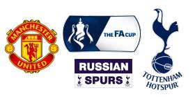 Манчестер Юнайтед - Тоттенхэм Хотспур