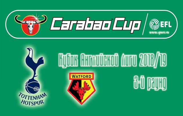 Тоттенхэм - Уотфорд в 3-м раунде Кубка Английской Лиги 2018/19