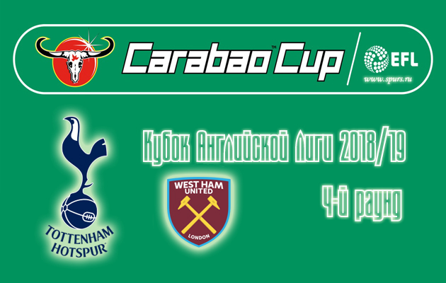 west_ham_spurs_carabao_сup_2018-19