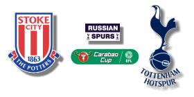 Стоук Сити - Тоттенхэм Хотспур Кубок Лиги 2020 21